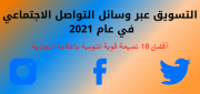 التسويق عبر وسائل التواصل الاجتماعي في عام 2021 - أفضل 18 نصيحة قوية للتوعية بالعلامة التجارية