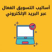 أساليب التسويق الفعال عبر البريد الإلكتروني