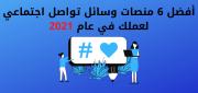 أفضل 6 منصات وسائل تواصل اجتماعي لعملك في عام 2021