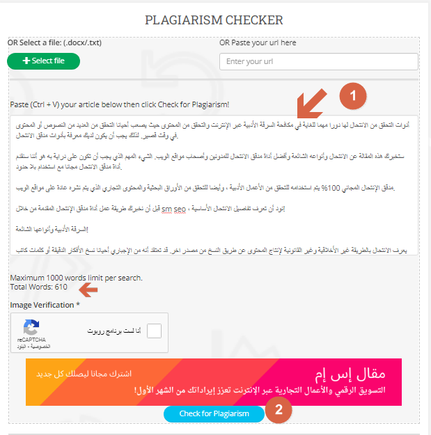 plagiarism checker free tools